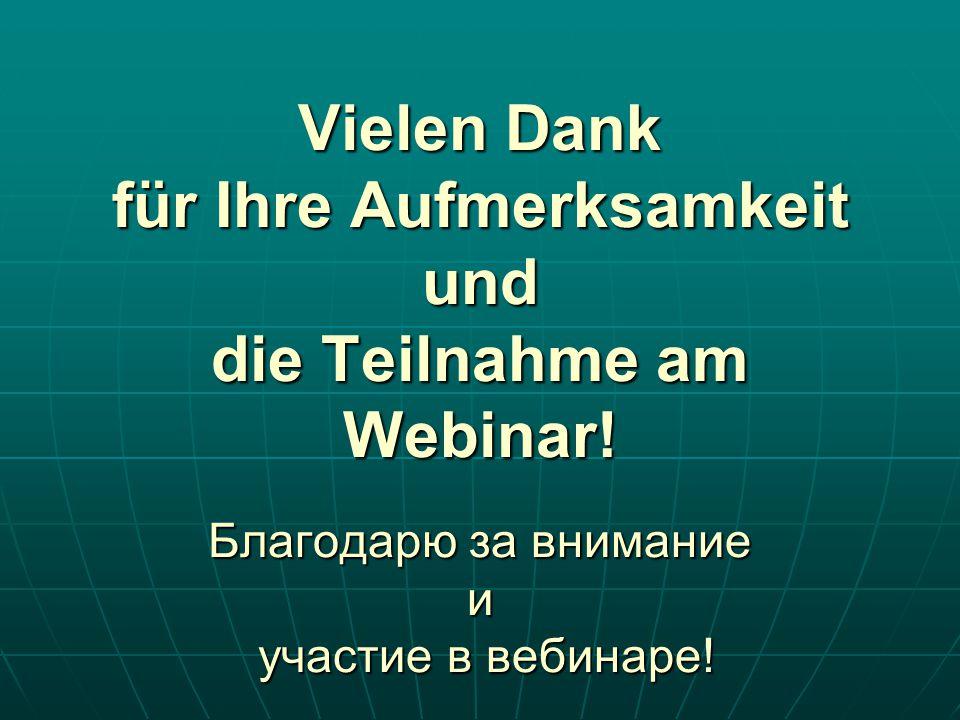 Vielen Dank für Ihre Aufmerksamkeit und die Teilnahme am Webinar! Благодарю за внимание и участие в вебинаре!