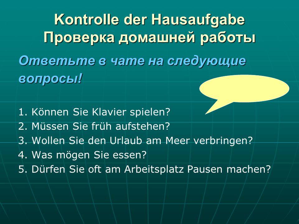 Kontrolle der Hausaufgabe Проверка домашней работы Ответьте в чате на следующие вопросы.