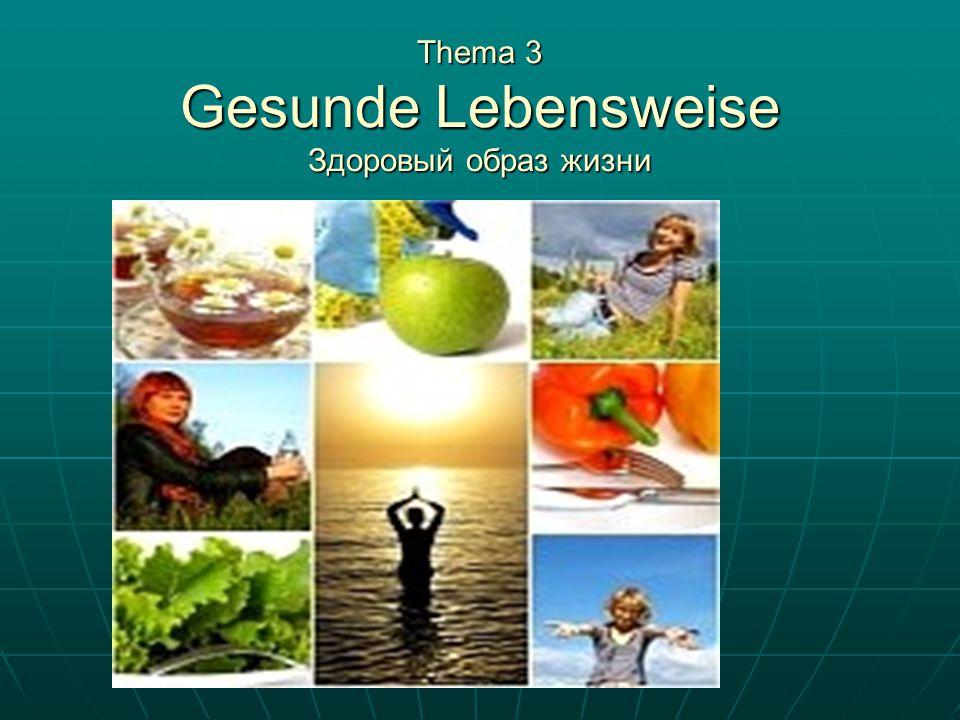Thema 3 Gesunde Lebensweise Здоровый образ жизни