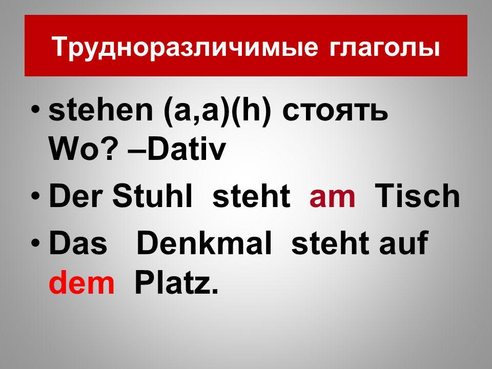 Трудноразличимые глаголы stehen (a,a)(h) стоять Wo.