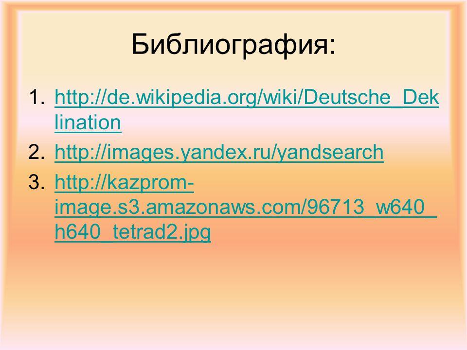 Библиография: 1.http://de.wikipedia.org/wiki/Deutsche_Dek linationhttp://de.wikipedia.org/wiki/Deutsche_Dek lination 2.http://images.yandex.ru/yandsea