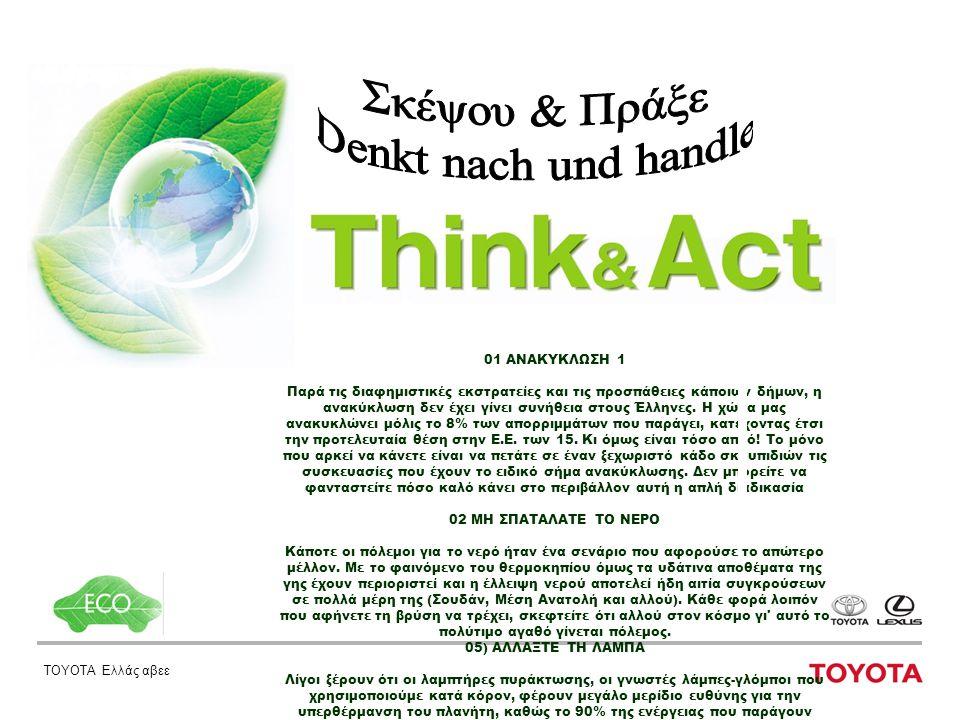 ΤΟΥΟΤΑ Ελλάς αβεε 01 ΑΝΑΚΥΚΛΩΣΗ 1 Παρά τις διαφημιστικές εκστρατείες και τις προσπάθειες κάποιων δήμων, η ανακύκλωση δεν έχει γίνει συνήθεια στους Έλληνες.