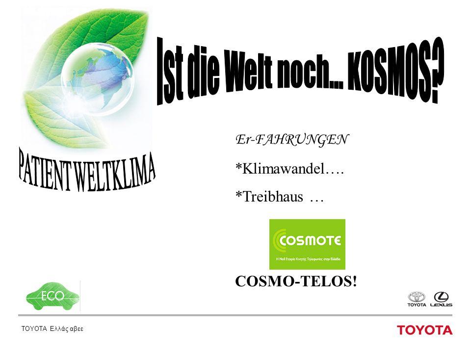 ΤΟΥΟΤΑ Ελλάς αβεε Για να ζήσει ο Κόσμος και Εμείς οφείλουμε: - να μειώσουμε την κατανάλωση ενέργειας - να ανακυκλώνουμε - να αλλάξουμε Νοοτροπία!