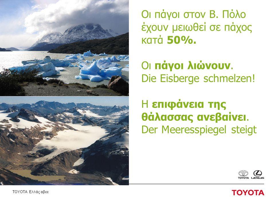 ΤΟΥΟΤΑ Ελλάς αβεε Οι πάγοι στον Β. Πόλο έχουν μειωθεί σε πάχος κατά 50%.