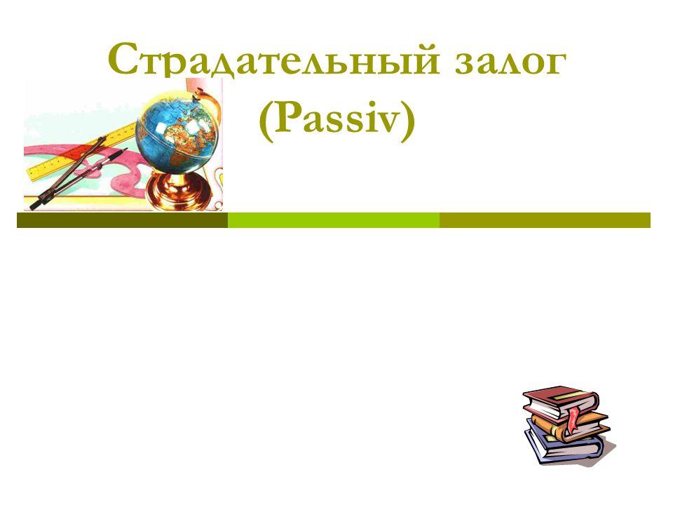 """Цели:  Повторение грамматической темы """"Präsens и Präteritum Passiv ;  Введение нового грамматического материала """"Perfekt, Plusquamperfekt и Futurum Passiv ."""