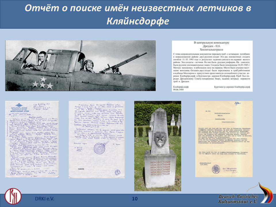 10DRKI e.V. Отчёт о поиске имён неизвестных летчиков в Кляйнсдорфе