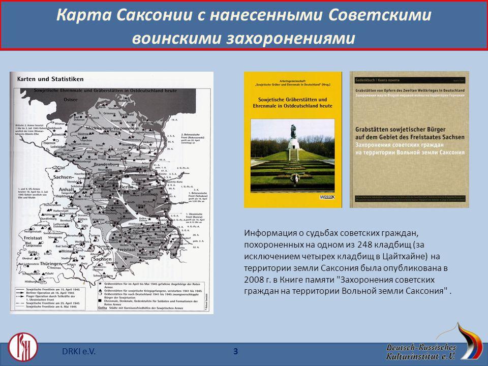 DRKI e.V.3 Карта Саксонии с нанесенными Советскими воинскими захоронениями Информация о судьбах советских граждан, похороненных на одном из 248 кладбищ (за исключением четырех кладбищ в Цайтхайне) на территории земли Саксония былa опубликованa в 2008 г.