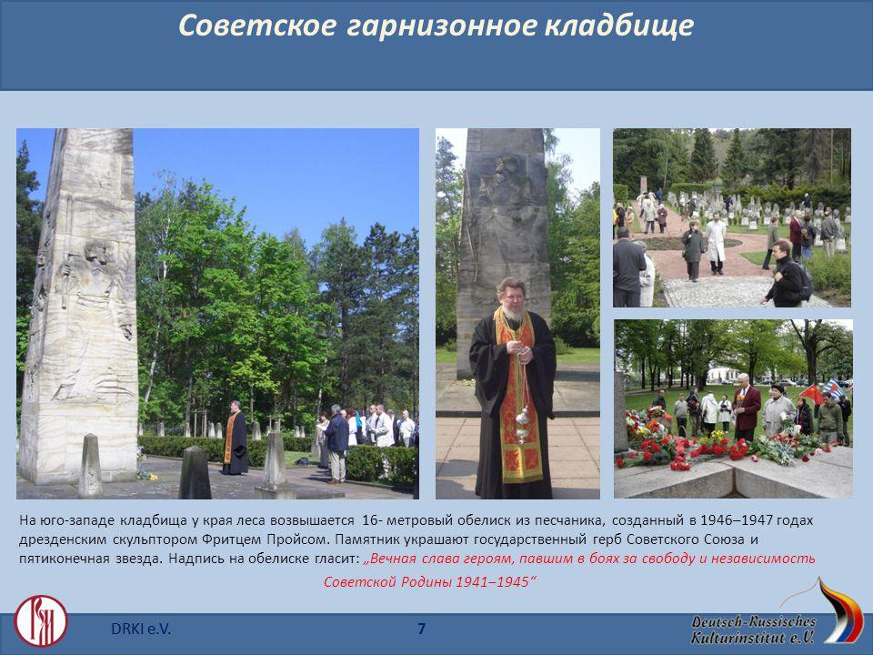 DRKI e.V.7 Советское гарнизонное кладбище На юго-западе кладбища у края леса возвышается 16- метровый обелиск из песчаника, созданный в 1946–1947 годах дрезденским скульптором Фритцем Пройсом.