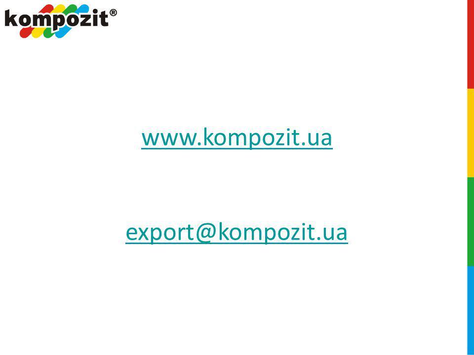 www.kompozit.ua export@kompozit.ua