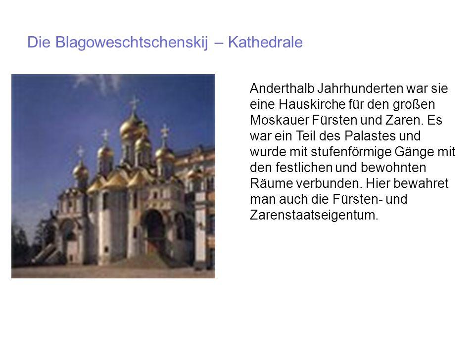 Anderthalb Jahrhunderten war sie eine Hauskirche für den großen Moskauer Fürsten und Zaren. Es war ein Teil des Palastes und wurde mit stufenförmige G