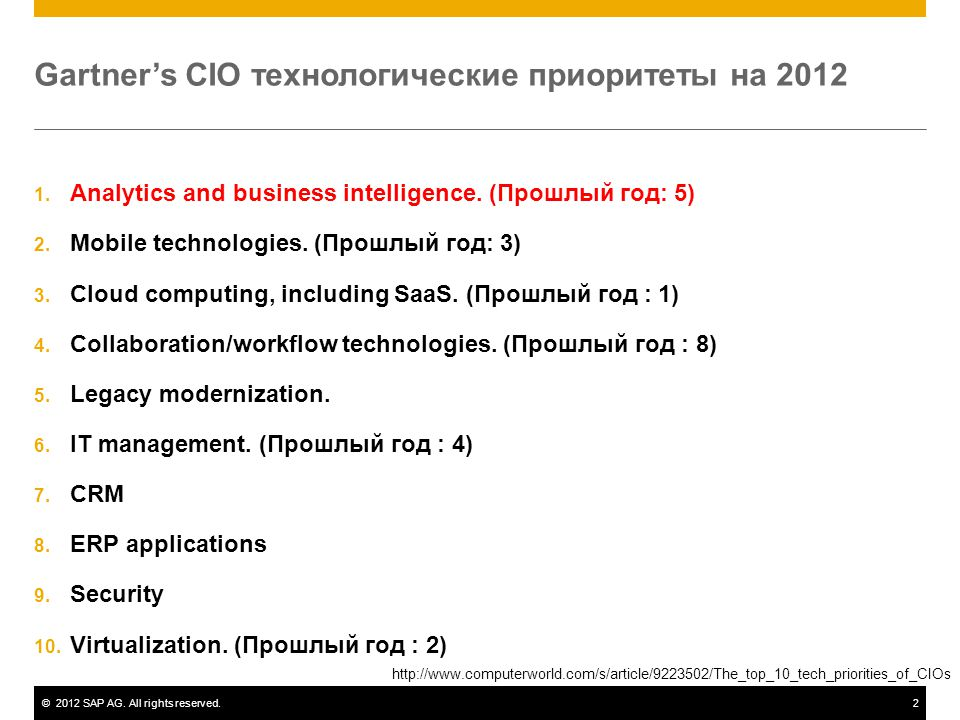 ©2012 SAP AG. All rights reserved.2 Gartner's CIO технологические приоритеты на 2012 1. Analytics and business intelligence. (Прошлый год: 5) 2. Mobil