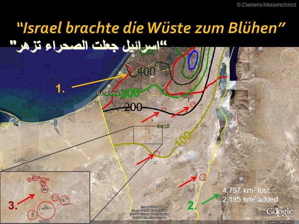 """5 """"اسرائيل جعلت الصحراء تزهر"""