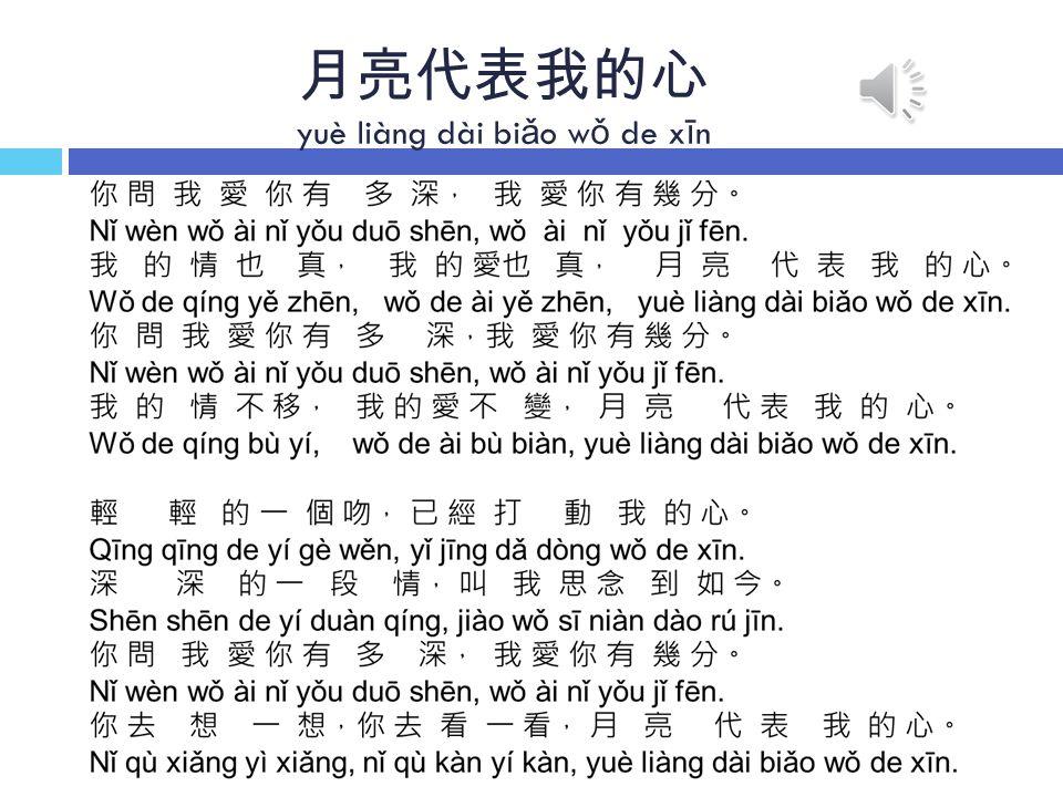 月亮代表我的心 yuè liàng dài bi ă o w ǒ de x ī n  http://goo.gl/rvt9jl Original http://goo.gl/rvt9jlOriginal  http://goo.gl/2mWv1P karaoke http://goo.gl/2m