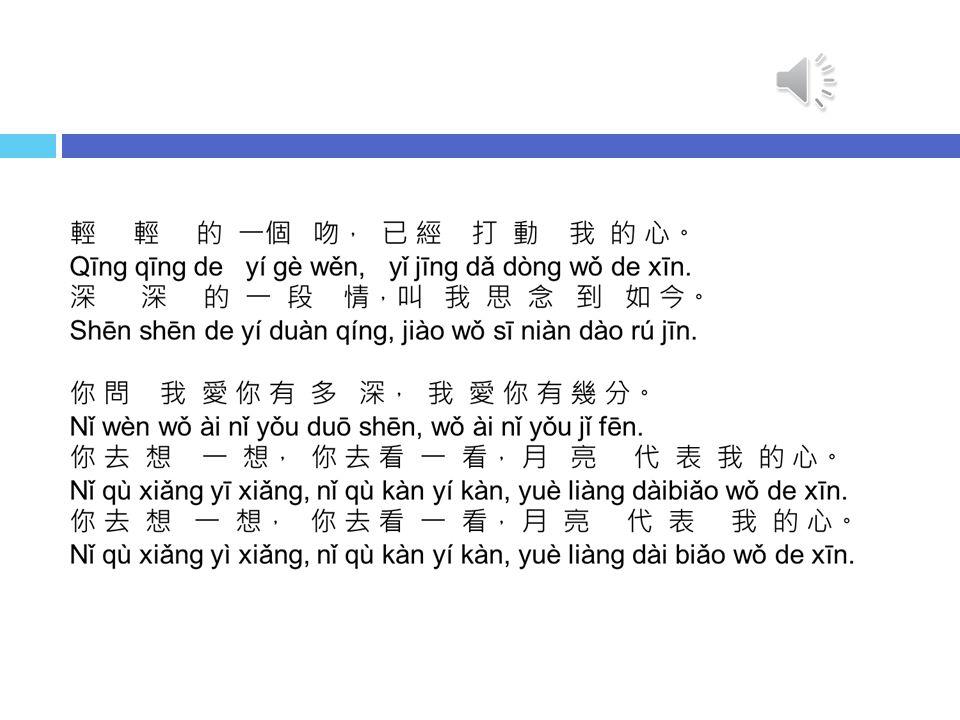 月亮代表我的心 yuè liàng dài bi ǎ o w ǒ de x ī n