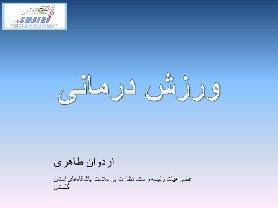 اردوان طاهری عضو هیأت رئیسه و ستاد نظارت بر سلامت باشگاه  های استان گلستان