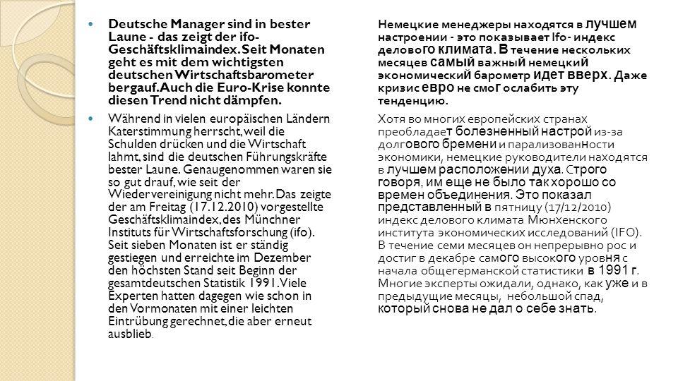 Deutsche Manager sind in bester Laune - das zeigt der ifo- Geschäftsklimaindex.