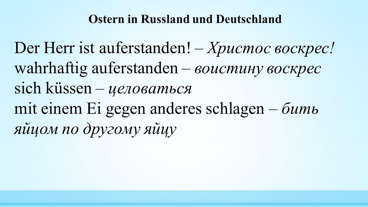 Ostern in Russland und Deutschland Der Herr ist auferstanden! – Христос воскрес! wahrhaftig auferstanden – воистину воскрес sich küssen – целоваться m