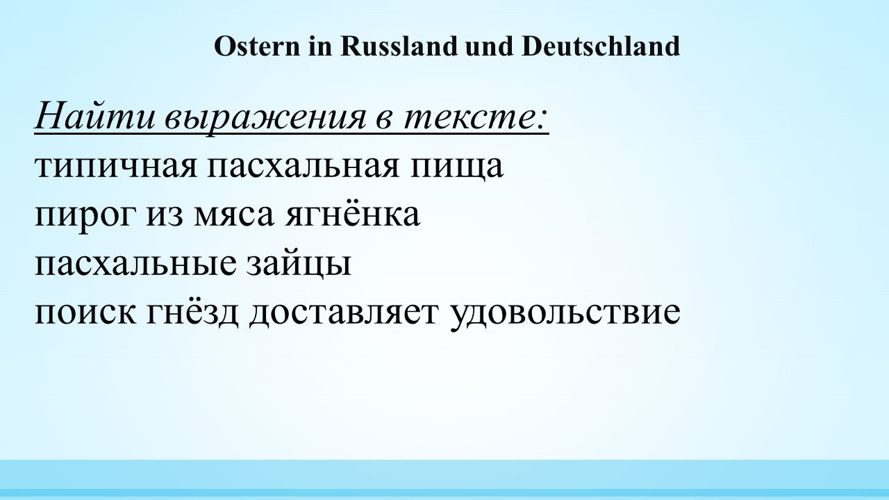 Ostern in Russland und Deutschland Найти выражения в тексте: типичная пасхальная пища пирог из мяса ягнёнка пасхальные зайцы поиск гнёзд доставляет уд