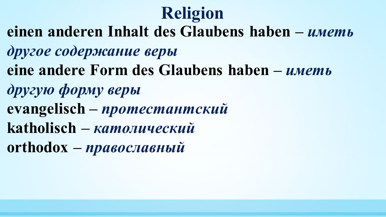 Religion einen anderen Inhalt des Glaubens haben – иметь другое содержание веры eine andere Form des Glaubens haben – иметь другую форму веры evangeli