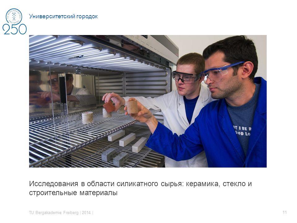 Исследования в области силикатного сырья: керамика, стекло и строительные материалы TU Bergakademie Freiberg | 2014 | 11 Университетский городок