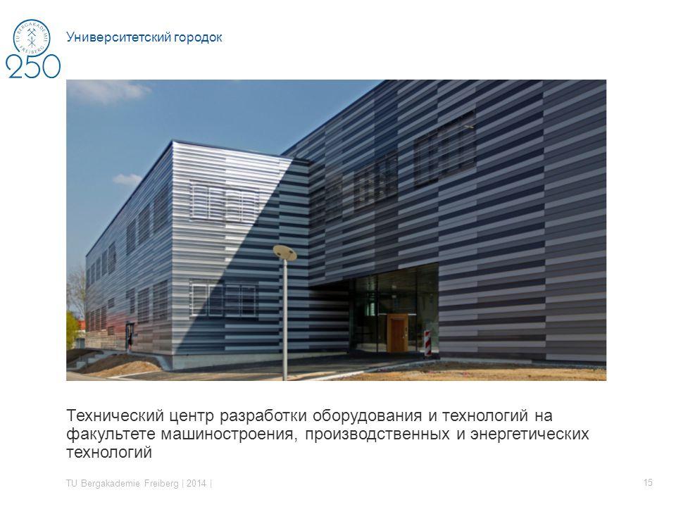 Технический центр разработки оборудования и технологий на факультете машиностроения, производственных и энергетических технологий TU Bergakademie Freiberg | 2014 | 15 Университетский городок