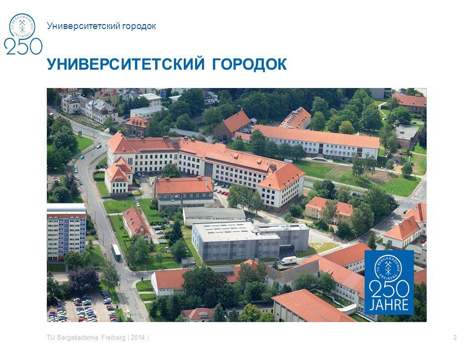 Университетский городок УНИВЕРСИТЕТСКИЙ ГОРОДОК TU Bergakademie Freiberg | 2014 | 2