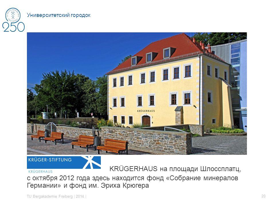 KRÜGERHAUS на площади Шлоссплатц, с октября 2012 года здесь находится фонд «Собрание минералов Германии» и фонд им.