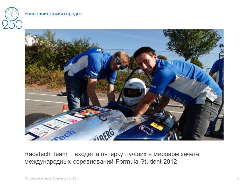 Racetech Team − входит в пятерку лучших в мировом зачете международных соревнований Formula Student 2012 TU Bergakademie Freiberg | 2014 | 23 Университетский городок