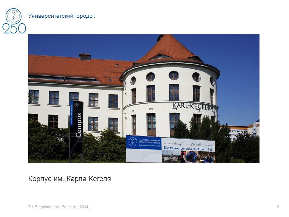 Корпус им. Карла Кегеля TU Bergakademie Freiberg | 2014 | 3 Университетский городок