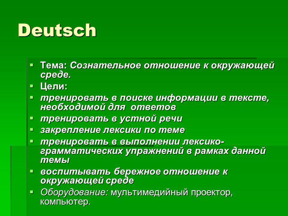 Deutsch  Тема: Сознательное отношение к окружающей среде.  Цели:  тренировать в поиске информации в тексте, необходимой для ответов  тренировать в