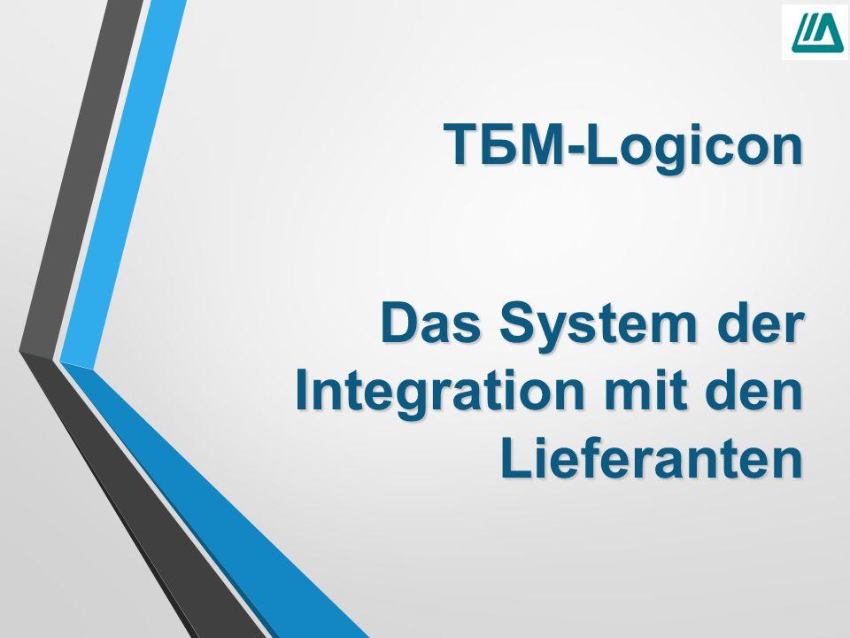 ТБМ-Logicon Das System der Integration mit den Lieferanten
