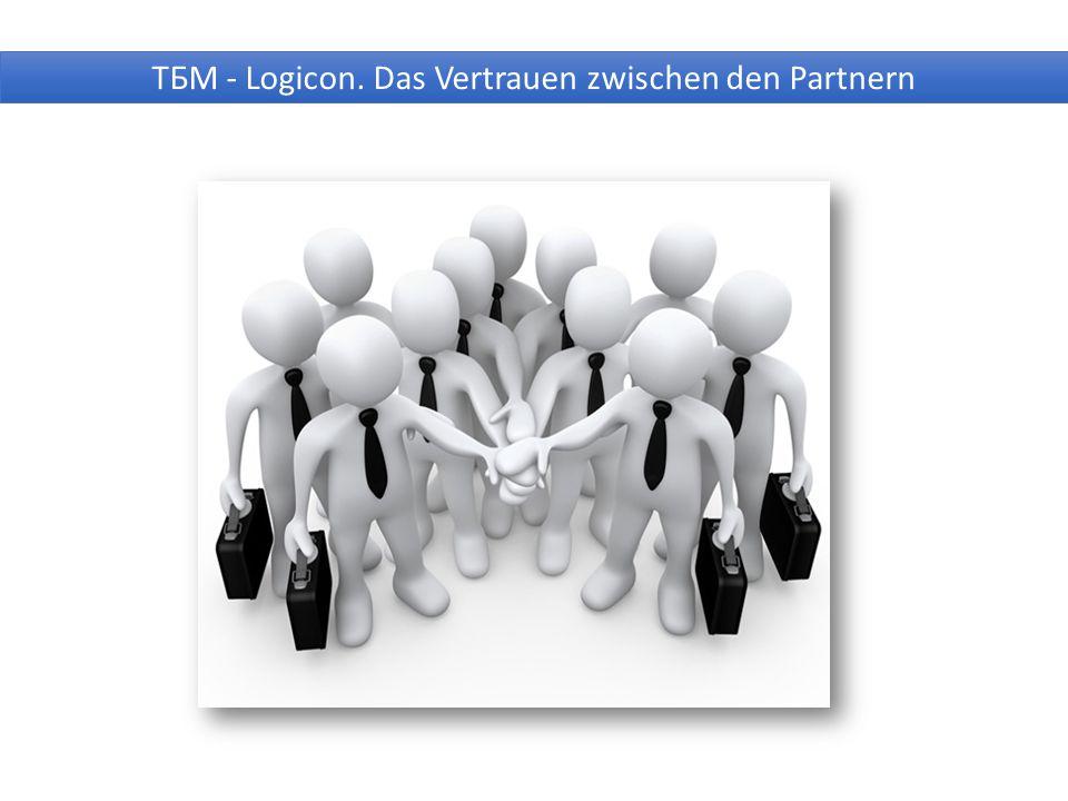 ТБМ - Logicon. Das Vertrauen zwischen den Partnern