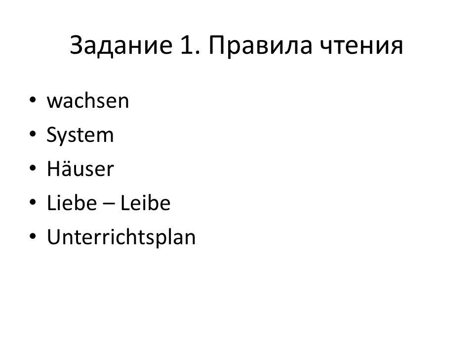 Задание 1. Правила чтения wachsen System Häuser Liebe – Leibe Unterrichtsplan
