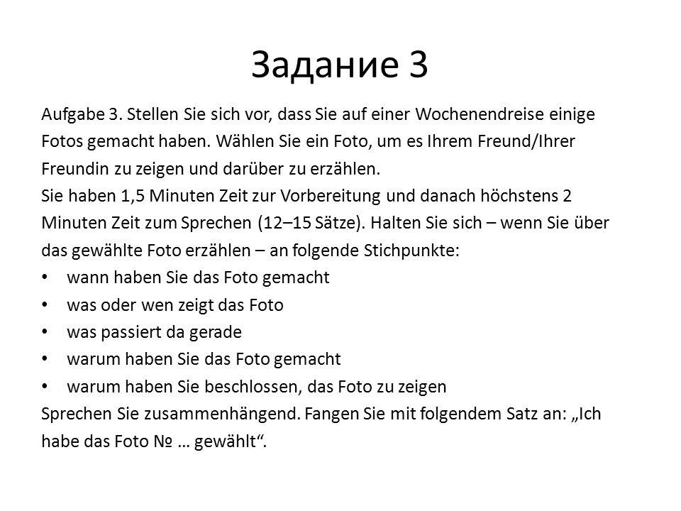 Задание 3 Aufgabe 3.