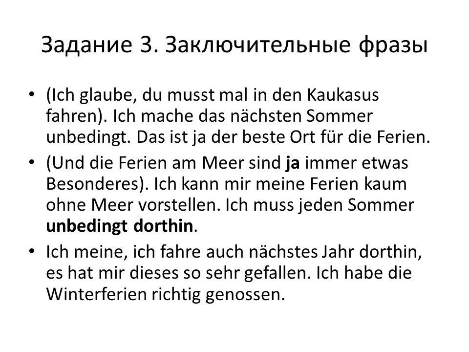 Задание 3. Заключительные фразы (Ich glaube, du musst mal in den Kaukasus fahren).