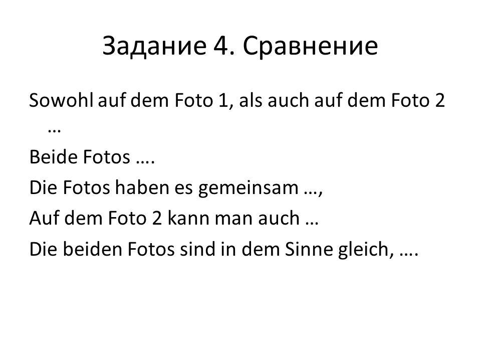 Задание 4. Сравнение Sowohl auf dem Foto 1, als auch auf dem Foto 2 … Beide Fotos ….