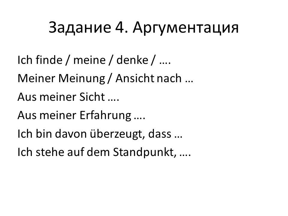 Задание 4. Аргументация Ich finde / meine / denke / ….