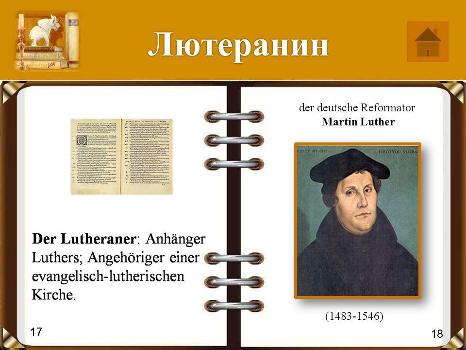 Лютеранин Лютеранин der deutsche Reformator Martin Luther (1483-1546) 18