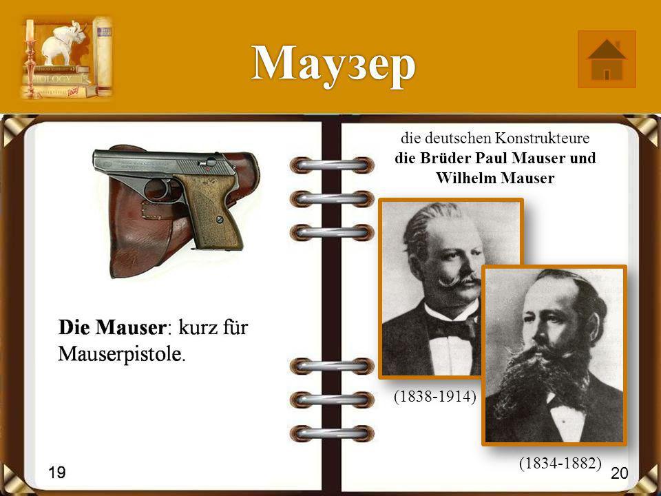 Маузер Маузер die deutschen Konstrukteure die Brüder Paul Mauser und Wilhelm Mauser (1834-1882) (1838-1914) 20
