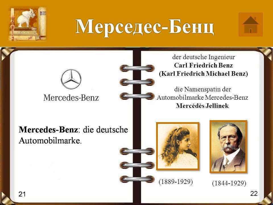 Мерседес-Бенц Мерседес-Бенц der deutsche Ingenieur Carl Friedrich Benz (Karl Friedrich Michael Benz) 22 (1844-1929) (1889-1929) die Namenspatin der Automobilmarke Mercedes-Benz Mercédès Jellinek