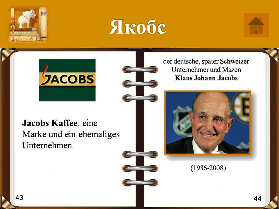 Якобс