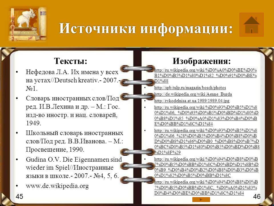 Источники информации: Источники информации: Тексты: Нефедова Л.А.