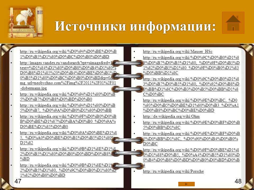 Источники информации: Источники информации: http://ru.wikipedia.org/wiki/%D0%94%D0%BE%D0%B 1%D0%B5%D1%80%D0%BC%D0%B0%D0%BDhttp://ru.wikipedia.org/wiki/%D0%94%D0%BE%D0%B 1%D0%B5%D1%80%D0%BC%D0%B0%D0%BD http://images.yandex.ru/yandsearch rpt=simage&ed=1& text=%D1%84%D1%80%D0%B8%D0%B4%D1%80% D0%B8%D1%85%20%D0%B4%D0%BE%D0%B1%D 0%B5%D1%80%D0%BC%D0%B0%D0%BD&p=0&i mg_url=neobychno.com%2Fimg%2F2011%2F01%2F01 -dobermann.jpghttp://images.yandex.ru/yandsearch rpt=simage&ed=1& text=%D1%84%D1%80%D0%B8%D0%B4%D1%80% D0%B8%D1%85%20%D0%B4%D0%BE%D0%B1%D 0%B5%D1%80%D0%BC%D0%B0%D0%BD&p=0&i mg_url=neobychno.com%2Fimg%2F2011%2F01%2F01 -dobermann.jpg http://ru.wikipedia.org/wiki/%D0%94%D1%80%D0%B 5%D0%B7%D0%B8%D0%BD%D0%B0http://ru.wikipedia.org/wiki/%D0%94%D1%80%D0%B 5%D0%B7%D0%B8%D0%BD%D0%B0 http://ru.wikipedia.org/wiki/%D0%94%D1%80%D0%B 5%D0%B7,_%D0%9A%D0%B0%D1%80%D0%BBhttp://ru.wikipedia.org/wiki/%D0%94%D1%80%D0%B 5%D0%B7,_%D0%9A%D0%B0%D1%80%D0%BB http://ru.wikipedia.org/wiki/%D0%9F%D0%B0%D0%B B%D0%BE%D1%87%D0%BA%D0%B0_%D0%9A% D0%BE%D1%85%D0%B0http://ru.wikipedia.org/wiki/%D0%9F%D0%B0%D0%B B%D0%BE%D1%87%D0%BA%D0%B0_%D0%9A% D0%BE%D1%85%D0%B0 http://ru.wikipedia.org/wiki/%D0%9A%D0%BE%D1%8 5,_%D0%A0%D0%BE%D0%B1%D0%B5%D1%80% D1%82http://ru.wikipedia.org/wiki/%D0%9A%D0%BE%D1%8 5,_%D0%A0%D0%BE%D0%B1%D0%B5%D1%80% D1%82 http://ru.wikipedia.org/wiki/%D0%9B%D1%8E%D1%8 2%D0%B5%D1%80%D0%B0%D0%BD%D0%B8%D0 %BDhttp://ru.wikipedia.org/wiki/%D0%9B%D1%8E%D1%8 2%D0%B5%D1%80%D0%B0%D0%BD%D0%B8%D0 %BD http://ru.wikipedia.org/wiki/%D0%9B%D1%8E%D1%8 2%D0%B5%D1%80,_%D0%9C%D0%B0%D1%80%D 1%82%D0%B8%D0%BDhttp://ru.wikipedia.org/wiki/%D0%9B%D1%8E%D1%8 2%D0%B5%D1%80,_%D0%9C%D0%B0%D1%80%D 1%82%D0%B8%D0%BD http://ru.wikipedia.org/wiki/Mauser_HSc http://ru.wikipedia.org/wiki/%D0%9C%D0%B0%D1%8 3%D0%B7%D0%B5%D1%80,_%D0%9F%D0%B5%D 1%82%D0%B5%D1%80_%D0%9F%D0%B0%D1%83 %D0%BB%D1%8Chttp://ru.wikipedia.org/wiki/%D0%9C%D0%B0%D1%8 3%D0%B7%D0%B5%D1%80,_%D0%9F%D0%B5%D 1%82%D0%B5%D1%80_%D0%9F%D0%B0%D1%83 %D0%BB%D1%8C http://ru.wik
