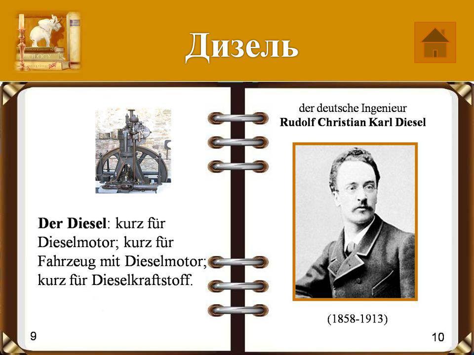 Доберман Доберман der deutsche Hundezüchter Karl Friedrich Louis Dobermann (1834-1894) 12