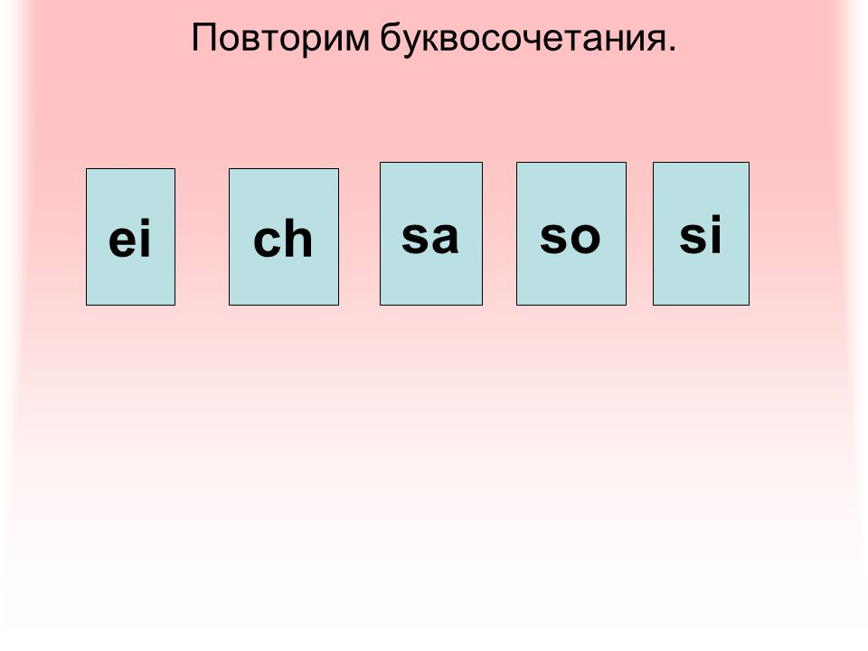 Aa, Ee, Ii, Oo, Uu, Gg, Tt, Nn, Hh, Ss, Dd, Ff, Rr, Ww.