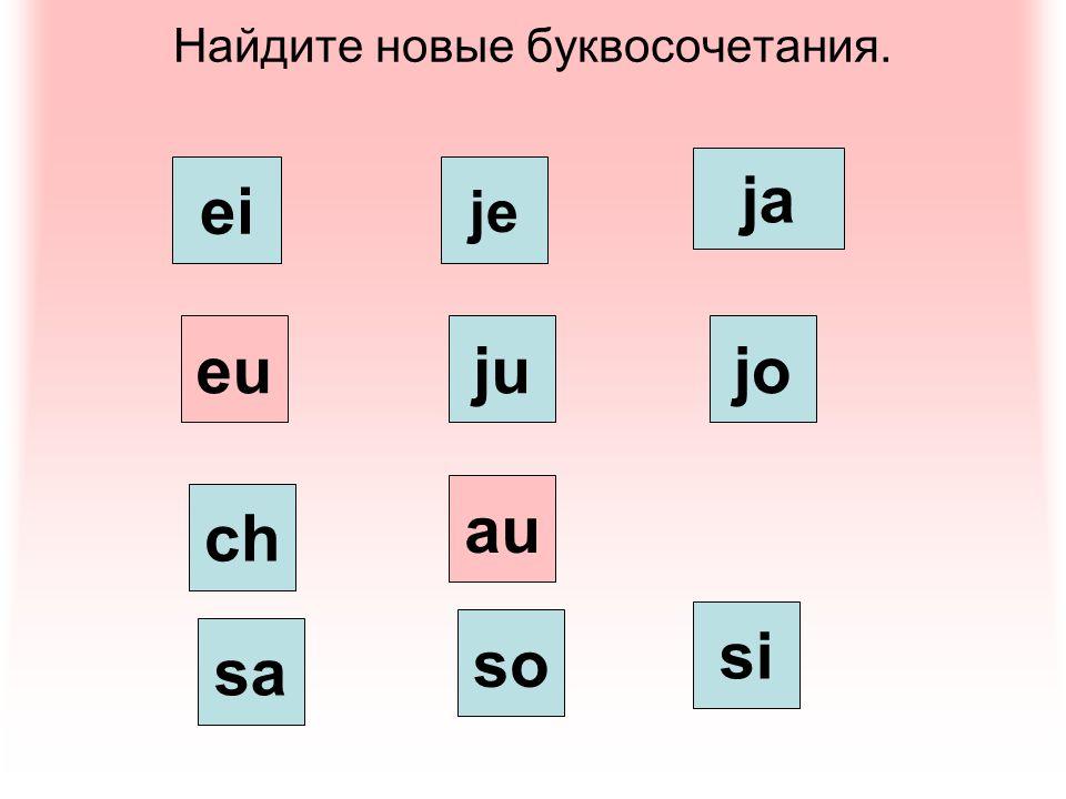 А теперь выучим новые буквы и буквосочетания Mm Ll Jj ja jo ju je