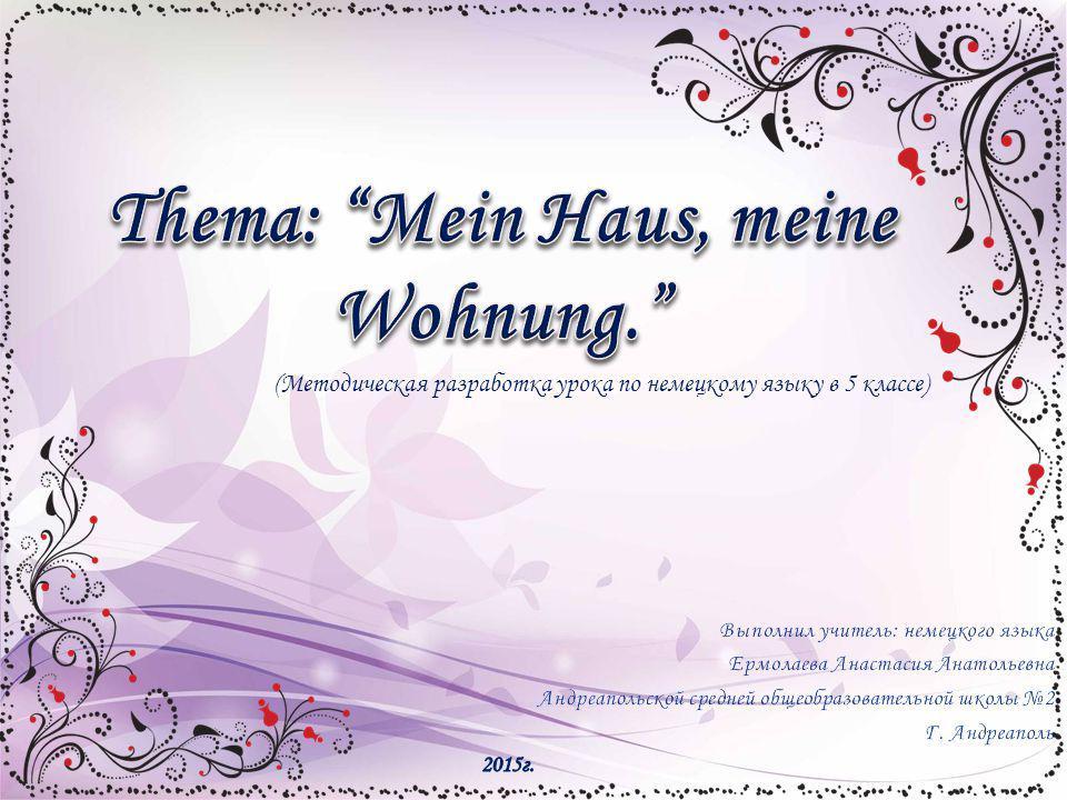 (Методическая разработка урока по немецкому языку в 5 классе)
