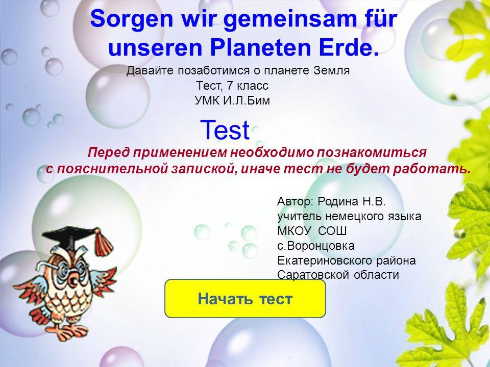 Результат теста Время: 0 мин.7 сек.