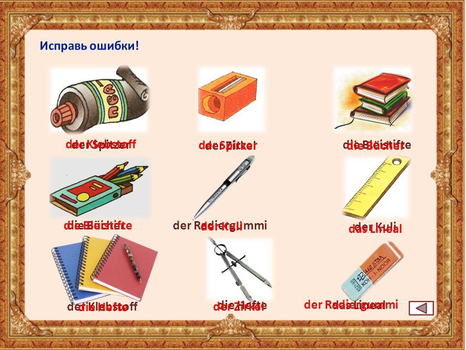 der Kuli die Hefte die Bücher das Lineal die Bleistifte der Radiergummi der Spitzer der Klebstoff der Zirkel der Klebstoff der Zirkel die Bleistifte d