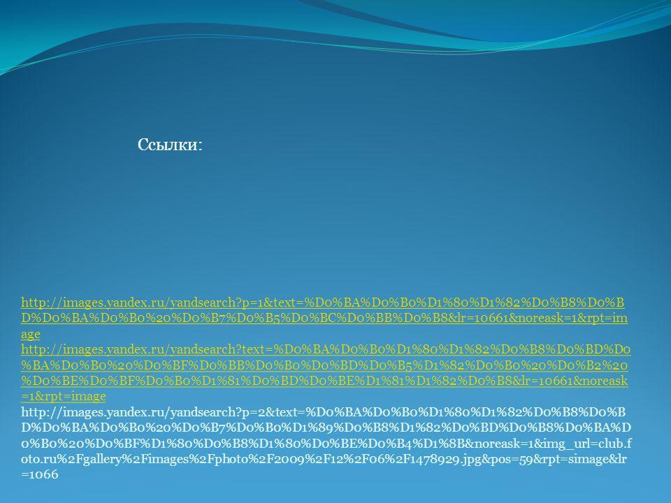 http://images.yandex.ru/yandsearch?p=1&text=%D0%BA%D0%B0%D1%80%D1%82%D0%B8%D0%B D%D0%BA%D0%B0%20%D0%B7%D0%B5%D0%BC%D0%BB%D0%B8&lr=10661&noreask=1&rpt=